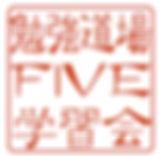 学習会ハンコ.jpg