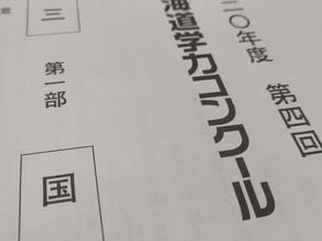 2020年11月道コン国語レビュー
