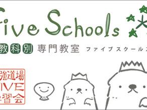 FiveSchools塾則