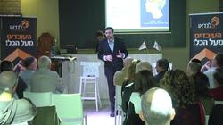 הרצאה מומלצת לעובדים.png