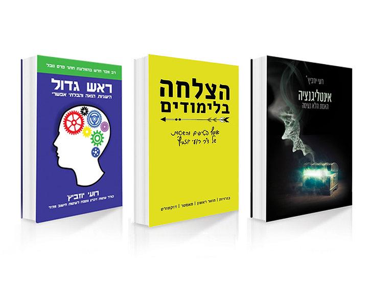 שלושה ספרים דיגיטליים