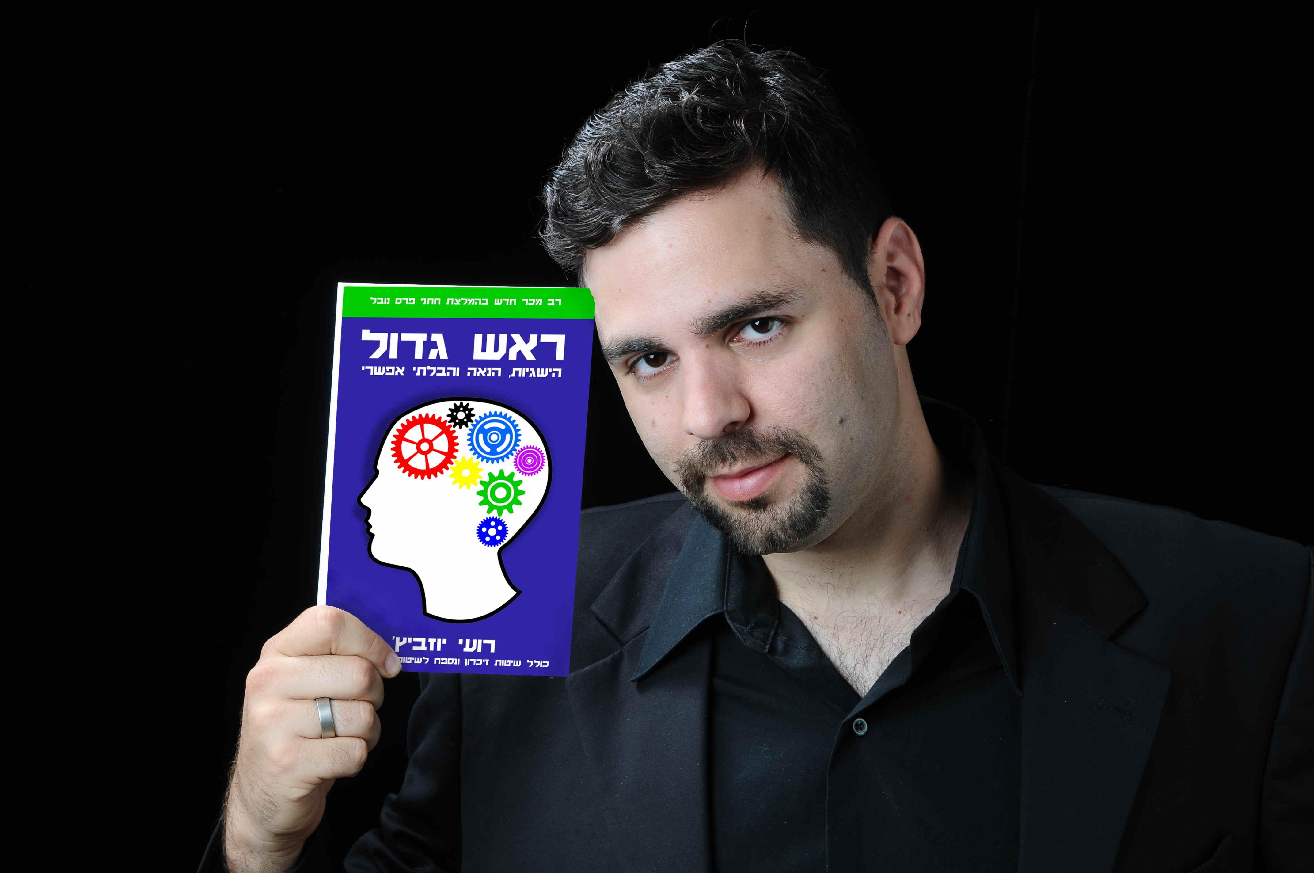 הספר ראש גדול רועי יוזביץ מומלץ מופע בידור טלפתיה הרצאה.JPG