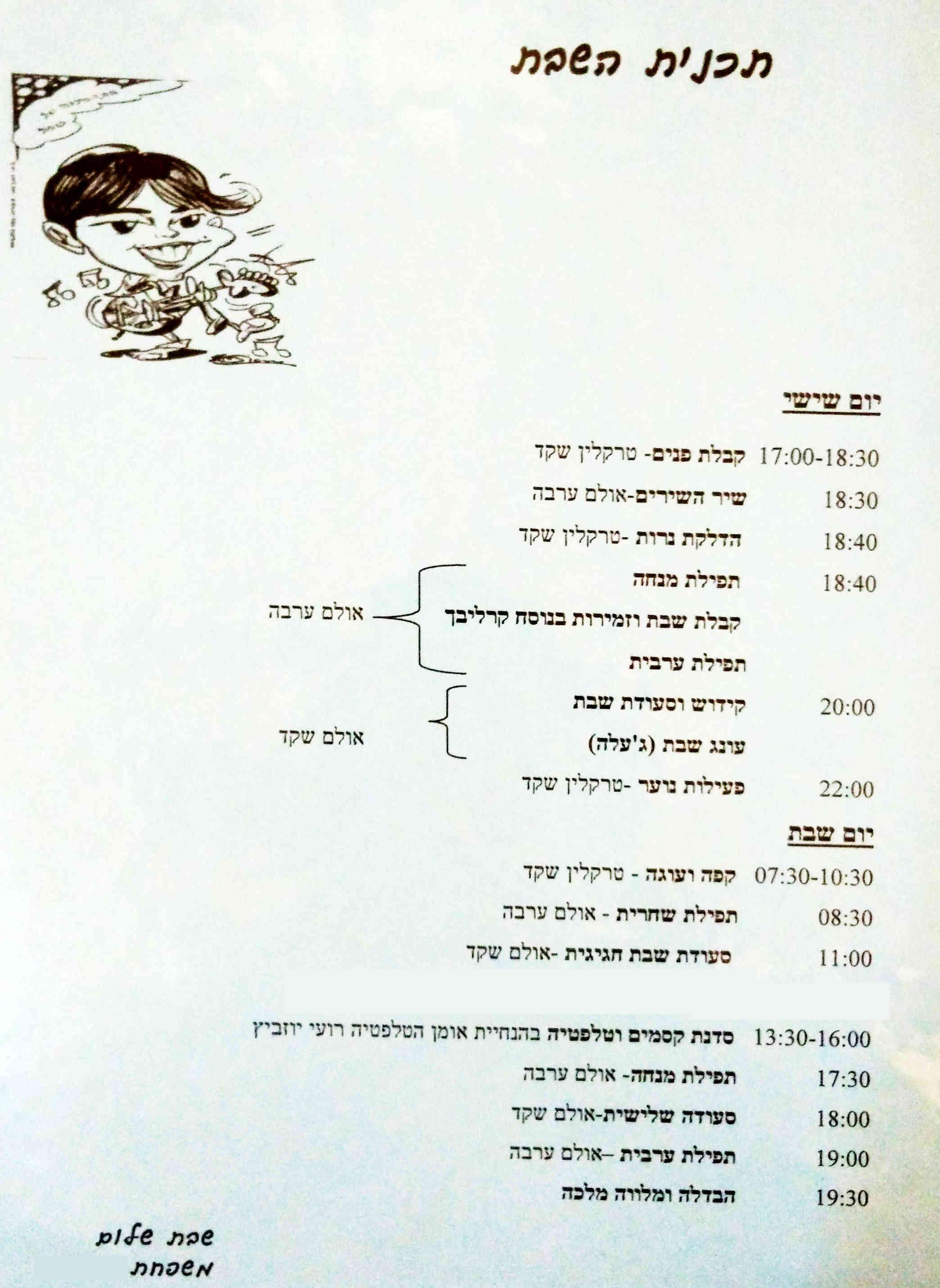 ארגון שבת חתן בר מצווה לוח זמנים 2.jpg
