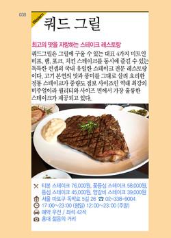 쿼드그릴-대한민국 대표맛집 1000