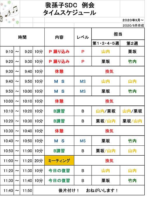 コロナ・スケジュール表.jpg