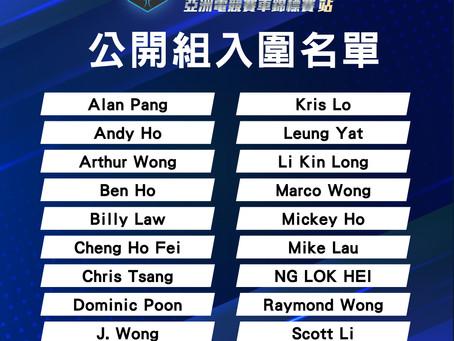 「挑戰者盃」亞洲電競賽車錦標賽 (香港站)20強入圍名單