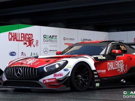 2020年澳門格蘭披治大賽車 - 澳門GT盃