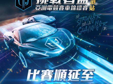 「挑戰者盃」亞洲電競賽車錦標賽 (香港站)延期舉行(9/4更新)