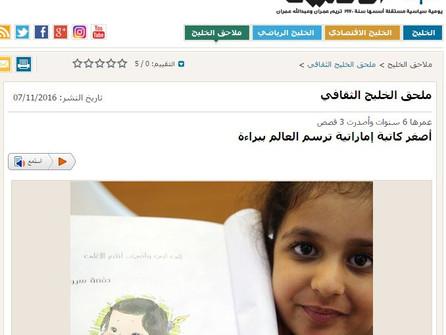 أصغر كاتبة إماراتية ترسم العالم ببراءة