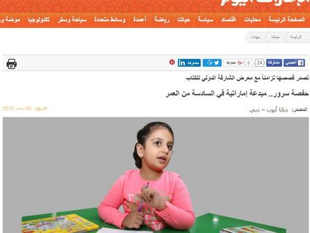 تصدر قصصها تزامناً مع معرض الشارقة الدولي للكتاب حفصة سرور.. مبدعة إماراتية في السادسة من العمر