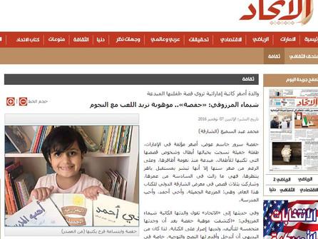 شيماء المرزوقي: «حفصة».. موهوبة تريد اللعب مع النجوم