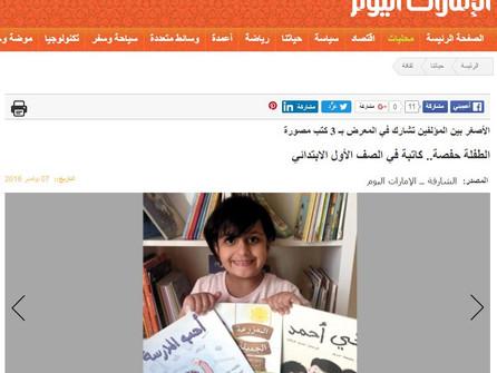 الأصغر بين المؤلفين تشارك في المعرض بـ 3 كتب مصورة الطفلة حفصة.. كاتبة في الصف الأول الابتدائي