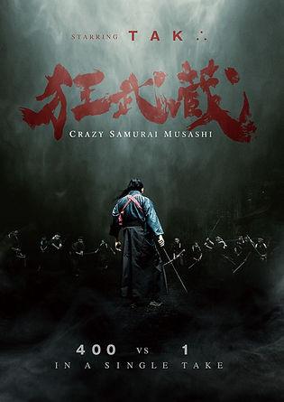 Crazy Samurai Musashi Poster.jpg