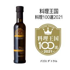 料理王国 料理100選2021