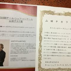 山田チカラ賞の受賞