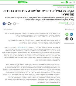 מדינת ישראל בבוררות עם איראן