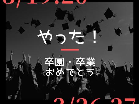 卒園・卒業特別ディナー