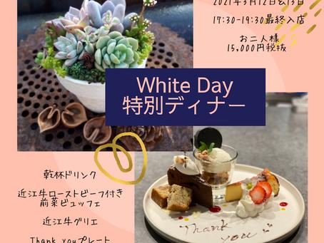 ホワイトデー特別ディナー