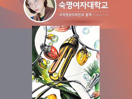 2021학년도 숙명여자대학교 시각영상디자인과 합격생 인터뷰 - 김ㅇ은 ㅣ 홍대미술학원 디자인쏘울