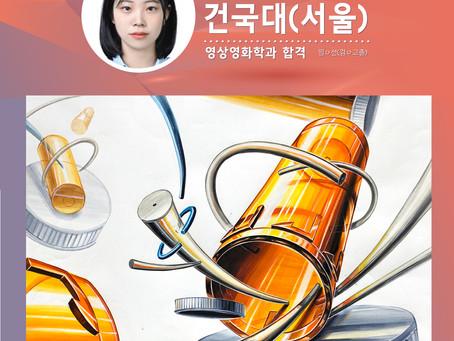 2021학년도 건국대학교 영상영화학과 합격생 인터뷰 - 임ㅇ선 ㅣ 홍대미술학원 디자인쏘울
