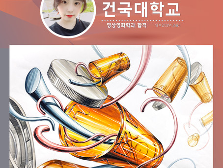 2021학년도 건국대학교 영상영화학과 합격생 인터뷰 - 엄ㅇ인 ㅣ 홍대미술학원 디자인쏘울