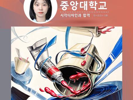 2021학년도 중앙대학교 시각디자인과 합격생 인터뷰 - 임ㅇ선 ㅣ 홍대미술학원 디자인쏘울