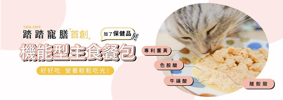 踏踏寵膳_banner1116-V1.jpg