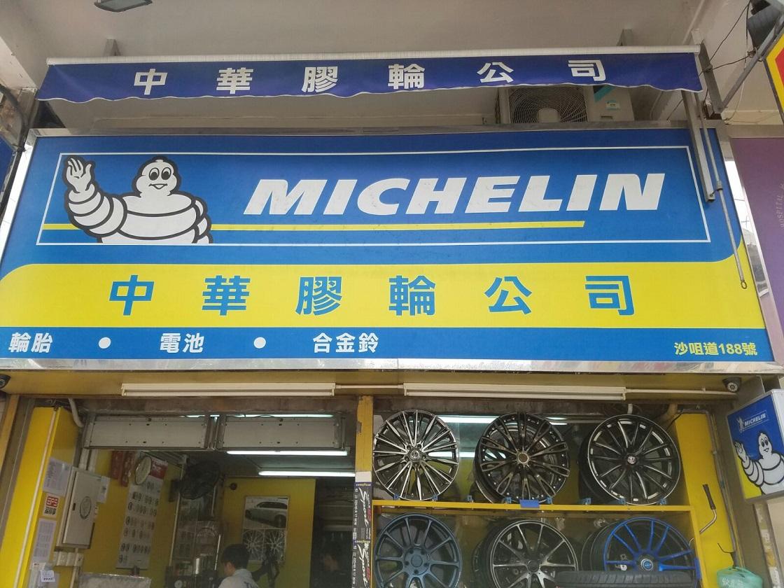 中華膠輪公司