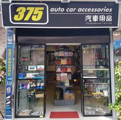 375 autocar.com
