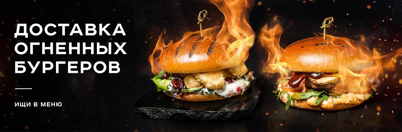 Бургер-01.png