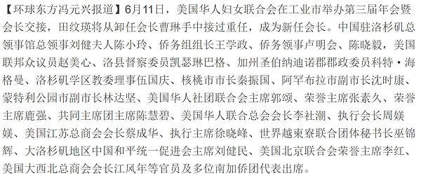 Tian Wen Ying 3.jpg