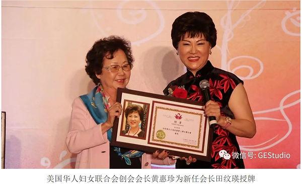 Tian Wen Ying 5.jpg