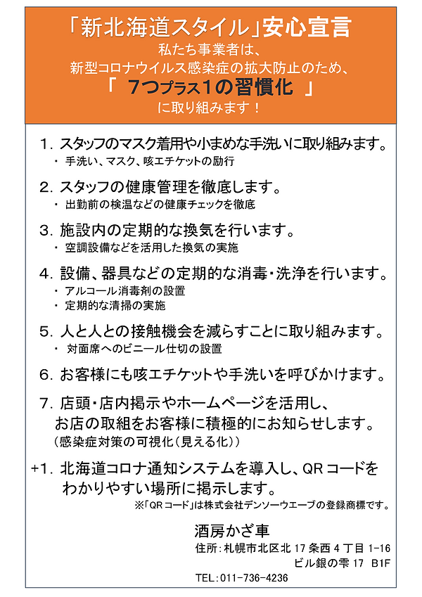 新北海道スタイル2.png
