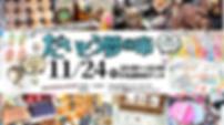 11_24イベント (2).png