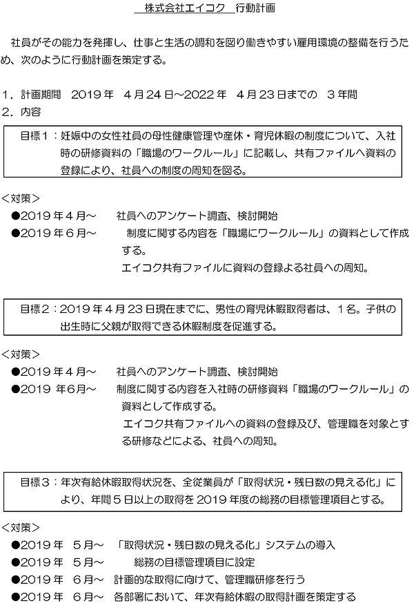 行動計画.jpg