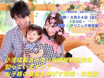 小児の身長に関する無料説明会のお知らせ(3月)