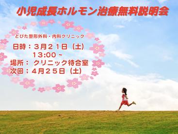 3月21日(土)お子様の成長(身長)に関する無料説明会を行います
