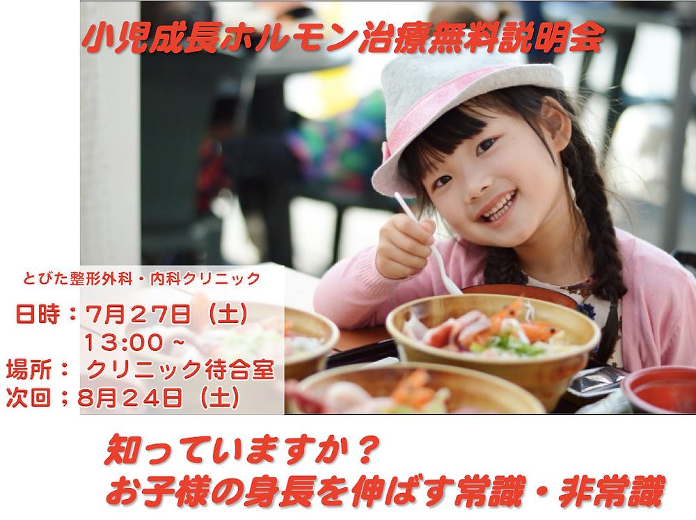 7月の小児低身長に関する無料説明会