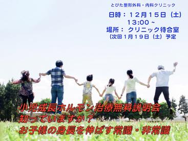 12月:お子様の成長(身長)に関する無料説明会のお知らせです