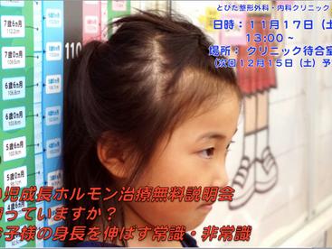 11月の子供の成長(身長)に関する無料説明会のお知らせです