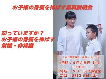 4月25日(土):お子様の身長に関する無料説明会を行います