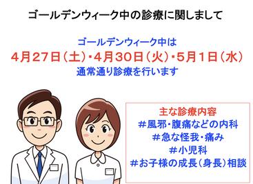 4月27日(土)通常診療を行います