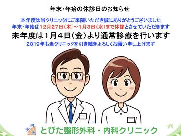 新年は1月4日(金)より診療を行います