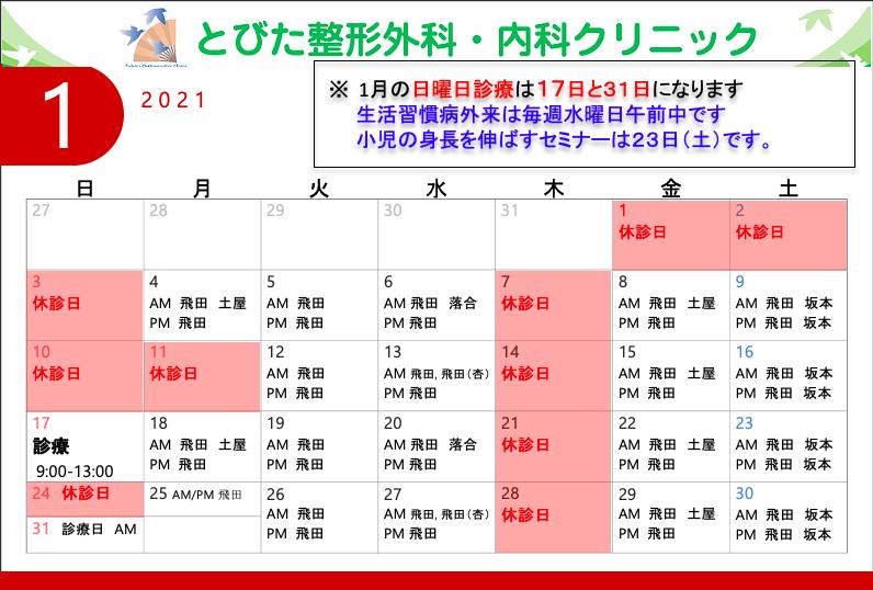 1月診療予定表