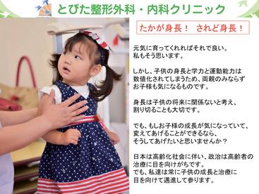 9月22日(土)は小児の成長(身長)に関する説明会です
