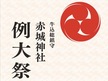 赤城神社例大祭のお知らせ