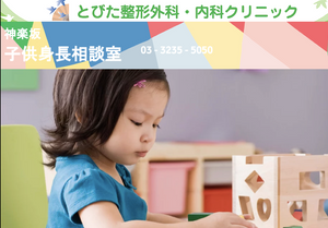 小児 低身長治療
