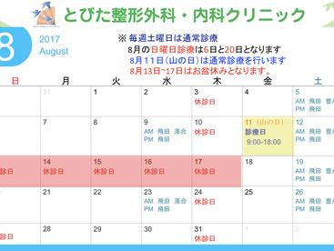 8月6日(日)午前診療を行います
