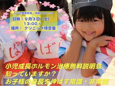 明日9月3日は子供の成長(身長)に関する説明会です