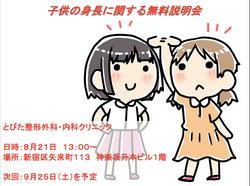 8月:低身長に関する無料説明会